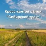 Кросс-кантри ралли «Сибирский тракт»
