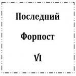 Последний Форпост VI
