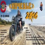 Байк-слет «КОЧЕВЬЕ-2016»