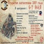 Фестиваль — Открытие мото-сезона 2017 года с «АСГАРД МС Подольск»