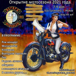 Открытие мото сезона 2021 с АСГАРД МС Подольск.
