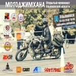 Открытый чемпионат Ульяновской области по мотоджимхане-2018