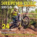 «Энергия Озёр — 2016»