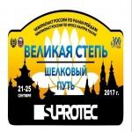 3-й этап Чемпионата России по кросс-кантри ралли