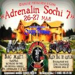Adrenalin Sochi 7