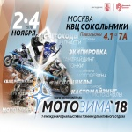 Выставка «Мотозима–2018»