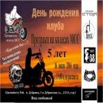 5-е Юбилейное День Рождение «Призраки на колесах»мсс