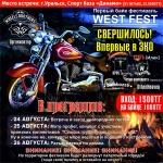 West Fest 2018