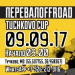 PerevalOFFroad Tuchkovo Cup / Эндуро
