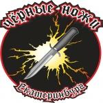 Байк Рок Фестиваль «Черные ножи»