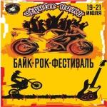 XVI Байк Рок Фестиваль «ЧЁРНЫЕ НОЖИ»