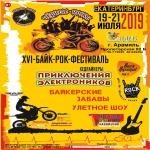 Международный XVI Байк-Рок-Фестиваль от мотоклуба «Черные ножи»