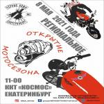 Региональное открытие мотосезона г.Екатеринбург