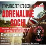 Adrenaline Sochi! Открытие летнего сезона!