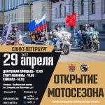 Открытие мотосезона в Санкт-Петербурге