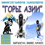 Зимний слет байкеров «Горы Азии»
