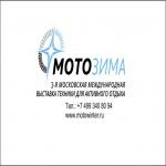«Мотозима–2016» – третья международная выставка техники для активного