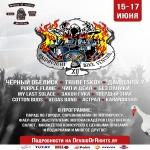 15-17 июня Байк Фестиваль «Осиповичи»
