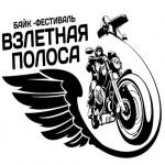 байк-рок фестиваль «Взлётная Полоса»