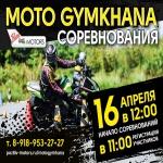 16 Апреля 2017 г. Соревнования по Мотоджимхана кубок г.Краснодара.
