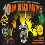 Palm Beach Party 2017