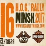 HOG Rally Minsk 2017 (Custom Show)