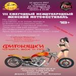VII ежегодный женский мотофестиваль «ШаБАБАш-2017»