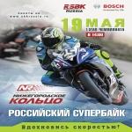 1 этап Российских Мотогонок