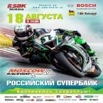 Финал мотогонок России RSBK 2018