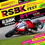 RSBK FEST – новый глоток мотоэкстрима!