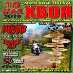 Moto-Rock Festival «ХВОЯ» 2019