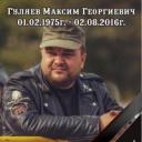 Максим Гуляев 41 год