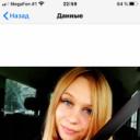 Ксения Афанасьева 24 года
