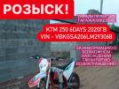 12.07.2021 угнан KTM 250 EXC 2020 (Россия, Ижевск)